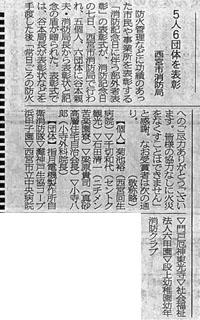 平成3年3月8日神戸新聞記事