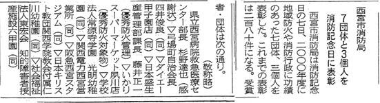 平成13年3月8日神戸新聞